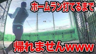 【大谷翔平超え】ホームラン打てるまで帰れません!