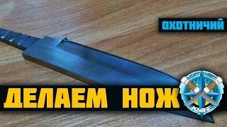 Клинок для охотничьего ножа
