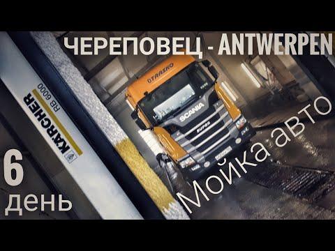 #172 Череповец - Antwerpen 6. Мойка авто.