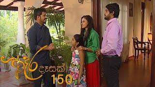 Adara Deasak | Episode 150 | ITN Thumbnail
