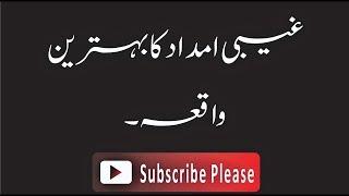 Ghaibi Imdad - Mout Say Bachny ka Sacha Waqia - Tafseer ibne Kaseer - Awais Hafeez - Youtube