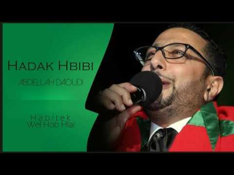 Abdellah Daoudi - Hadak Hbibi (Official Audio) | 2009 | عبدالله الداودي - هداك حبيبي