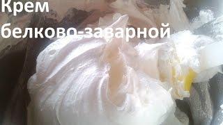 Как сделать белково-заварной крем