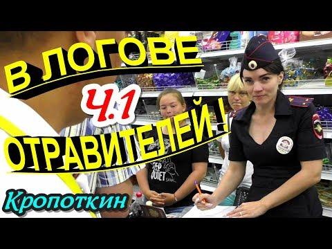 """Кропоткин💥""""Логово отравителей ! Менты в теме ?! Часть 1 Фейковый директор !""""💥"""