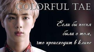 Colorful Tae.BTS '피 땀 눈물 (Blood Sweat & Tears) (Если бы песня была о том, что происходит в клипе)