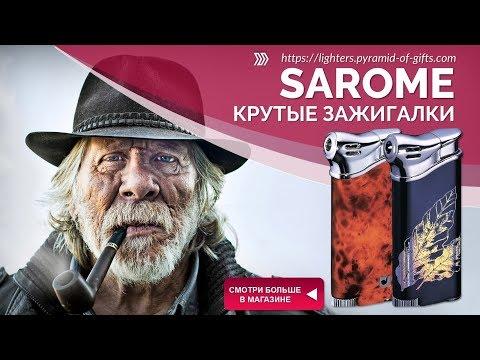 Японские зажигалки известной компании SAROME. Заказать зажигалку SAROME. Подарки в Риге