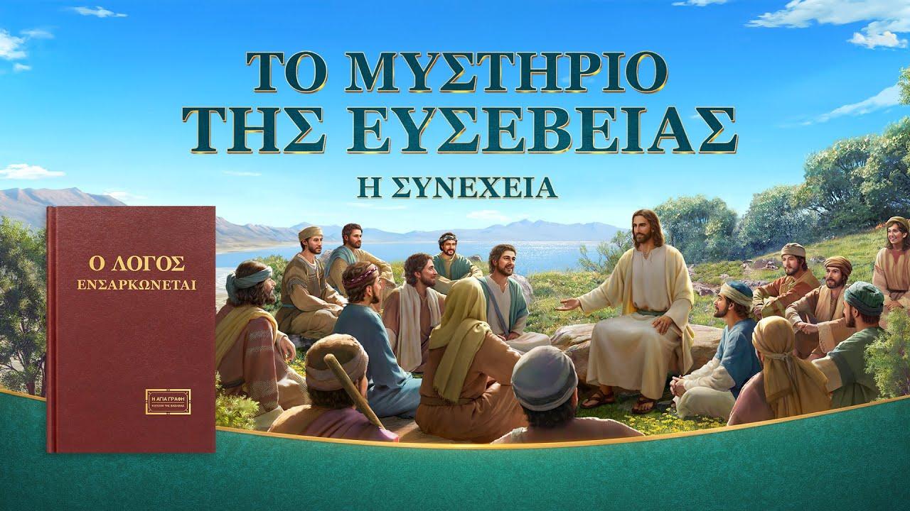 Το ευαγγέλιο της επιστροφής του Κυρίου «Το μυστήριο της ευσέβειας: η συνέχεια» Χριστιανική ταινία