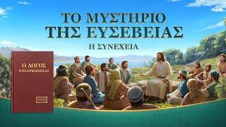Χριστιανική ταινία «Το μυστήριο της ευσέβειας: η συνέχεια» Το ευαγγέλιο της επιστροφής του Κυρίου