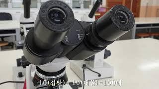 2020 과학탐구실험 현미경(의정부고등학교)