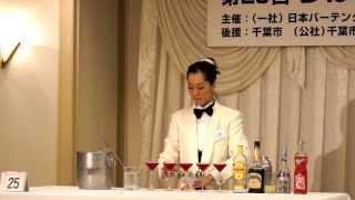 カクテル名 Fleurir ~開花~ 2013 20th NBA 千葉カクテルコンペティシ...