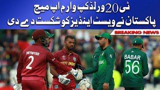 T20 World cup | Pakistan wins first warm up match against West Indies | Dunya News