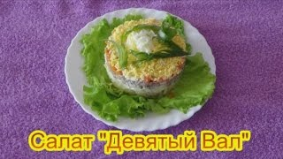 Салат Девятый Вал вкусные праздничные салаты на день рождения юбилей