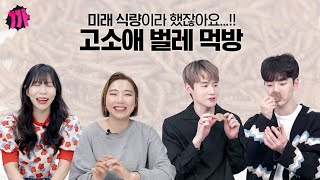 밀웜 벌레 먹방 미래 식량 리뷰 | 고소애  | 누룽지…