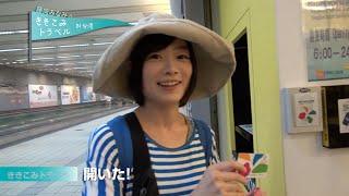 『ききこみトラベルin台湾』地下鉄ICカードで入れる図書館がある編。 松...