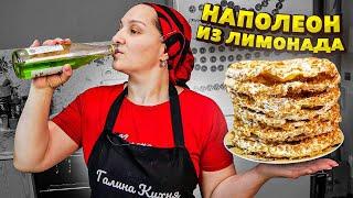 Торт Наполеон из ЛИМОНАДА который всех удивит Авторский рецепт цыганка готовит