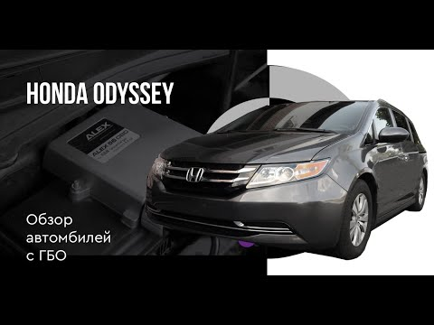 ГБО на Honda Odyssey 3.5 л (V6)