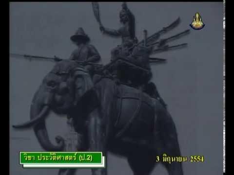 009 540603 P2his A historyp 2 ประวัติศาสตร์ป 2+แนะนำรายวิชา ป.2