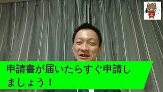 一律10万円の給付金(特別定額給付金)の申請を急ぐ理由