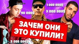 САМЫЕ ДОРОГИЕ ПОКУПКИ РЭПЕРОВ / LIL PUMP, TEKASHI, DRAKE