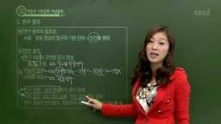 EBS [사회탐구] 사회문화 - 연구윤리를 구분하고 각…