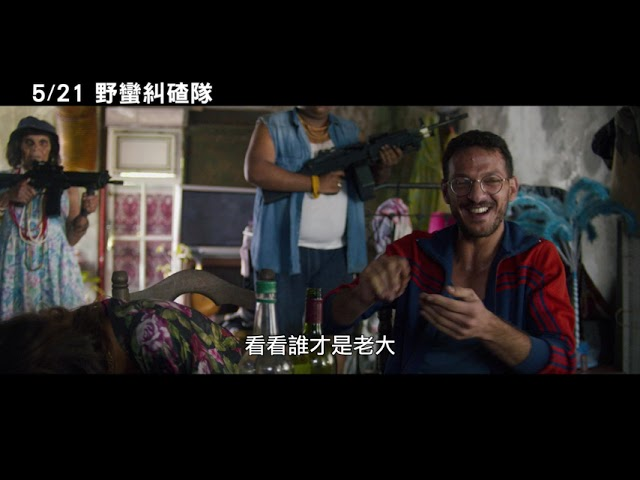 5/21《野蠻糾碴隊 Welcome to the Jungle》電影正式預告_不入虎穴,焉得虎子