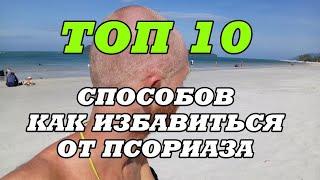 видео: ТОП 10 способов как избавиться от псориаза