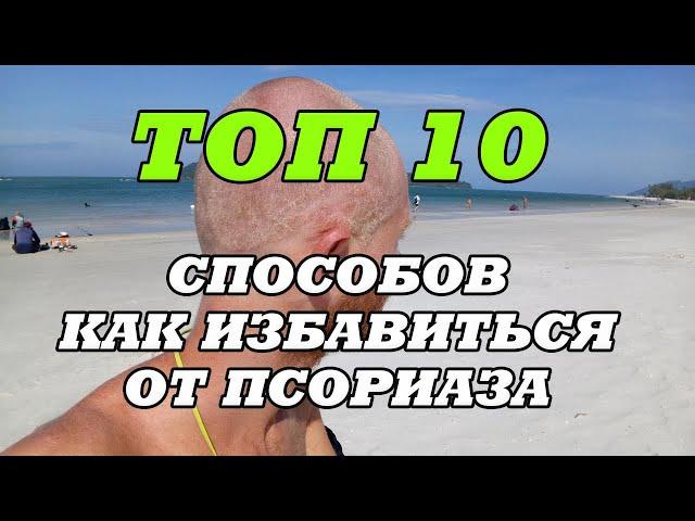 ТОП 10 способов как избавиться от псориаза