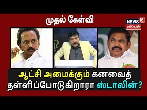 முதல் கேள்வி : ஆட்சி அமைக்கும் கனவைத் தள்ளிப்போடுகிறாரா ஸ்டாலின்? | அசைக்கமுடியாத வலிமையோடு இருக்கிறாரா எடப்பாடி?  #Mudhal Kelvi #TamilNews #News18TamilnaduLive   Subscribe To News 18 Tamilnadu Channel Click below  http://bit.ly/News18TamilNaduVideos  Watch Tamil News In News18 Tamilnadu  Live TV -https://www.youtube.com/watch?v=xfIJBMHpANE&feature=youtu.be  Top 100 Videos Of News18 Tamilnadu -https://www.youtube.com/playlist?list=PLZjYaGp8v2I8q5bjCkp0gVjOE-xjfJfoA  அத்திவரதர் திருவிழா | Athi Varadar Festival Videos-https://www.youtube.com/playlist?list=PLZjYaGp8v2I9EP_dnSB7ZC-7vWYmoTGax  முதல் கேள்வி -Watch All Latest Mudhal Kelvi Debate Shows-https://www.youtube.com/playlist?list=PLZjYaGp8v2I8-KEhrPxdyB_nHHjgWqS8x  காலத்தின் குரல் -Watch All Latest Kaalathin Kural  https://www.youtube.com/playlist?list=PLZjYaGp8v2I9G2h9GSVDFceNC3CelJhFN  வெல்லும் சொல் -Watch All Latest Vellum Sol Shows  https://www.youtube.com/playlist?list=PLZjYaGp8v2I8kQUMxpirqS-aqOoG0a_mx  கதையல்ல வரலாறு -Watch All latest Kathaiyalla Varalaru  https://www.youtube.com/playlist?list=PLZjYaGp8v2I_mXkHZUm0nGm6bQBZ1Lub-  Watch All Latest Crime_Time News Here -https://www.youtube.com/playlist?list=PLZjYaGp8v2I-zlJI7CANtkQkOVBOsb7Tw  Connect with Website: http://www.news18tamil.com/ Like us @ https://www.facebook.com/News18TamilNadu Follow us @ https://twitter.com/News18TamilNadu On Google plus @ https://plus.google.com/+News18Tamilnadu   About Channel:  யாருக்கும் சார்பில்லாமல், எதற்கும் தயக்கமில்லாமல், நடுநிலையாக மக்களின் மனசாட்சியாக இருந்து உண்மையை எதிரொலிக்கும் தமிழ்நாட்டின் முன்னணி தொலைக்காட்சி 'நியூஸ் 18 தமிழ்நாடு'   News18 Tamil Nadu brings unbiased News & information to the Tamil viewers. Network 18 Group is presently the largest Television Network in India.   tamil news,news18 tamil,live news today,tamil nadu news,news18 live tamil,tamil news live videos in youtube,tamil news live,tamil news today,tamil news channel,top news tamil,top news tamil rasi palan,top news tamil astrology,top news ta