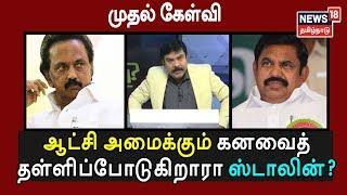 முதல் கேள்வி | Mudhal Kelvi - Morning Debate Show