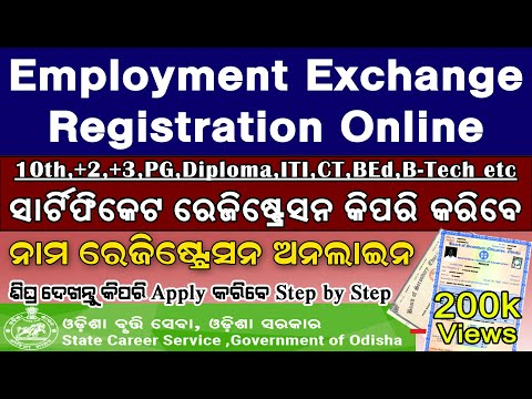 Employment Registration Online Odisha // Employment Exchange Name Registration //empmission odisha