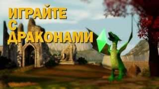 The Sims 3 Дрэгон Вэлли - уже в продаже!