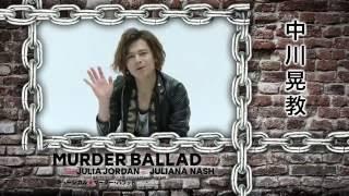 ミュージカル『マーダー・バラッド』 中川晃教さんからコメントが届きま...