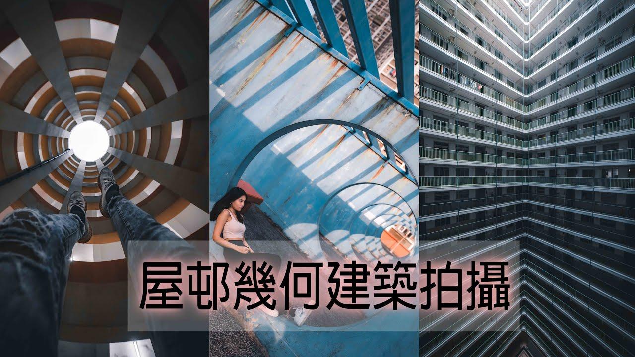 [香港攝影vlog] 一日走遍香港屋邨幾何建築,特別手法拍出另類風格丨@Raw.hk
