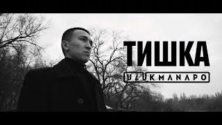 Смотреть клип Ulukmanapo - Тишка