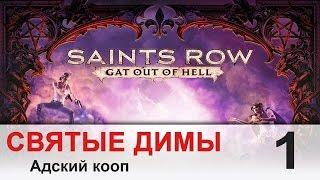 Прохождение Saint`s Row - Gat out of Hell (Кооператив с KuplinovPlay) - #1(Поддержи канал, купи игру - http://plaaay.ru (Купон на 5% скидку - POMIDORKA-DSM) ✪ Канал другого Димы ;p -http://www.youtube.com/user/Kupli..., 2015-01-24T12:00:02.000Z)