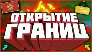Для кого открыла свои границы Черногория 08 06 2020