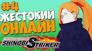 ШИНОБИ В  ОНЛАЙНЕ #4 - Naruto to Boruto: Shinobi Striker