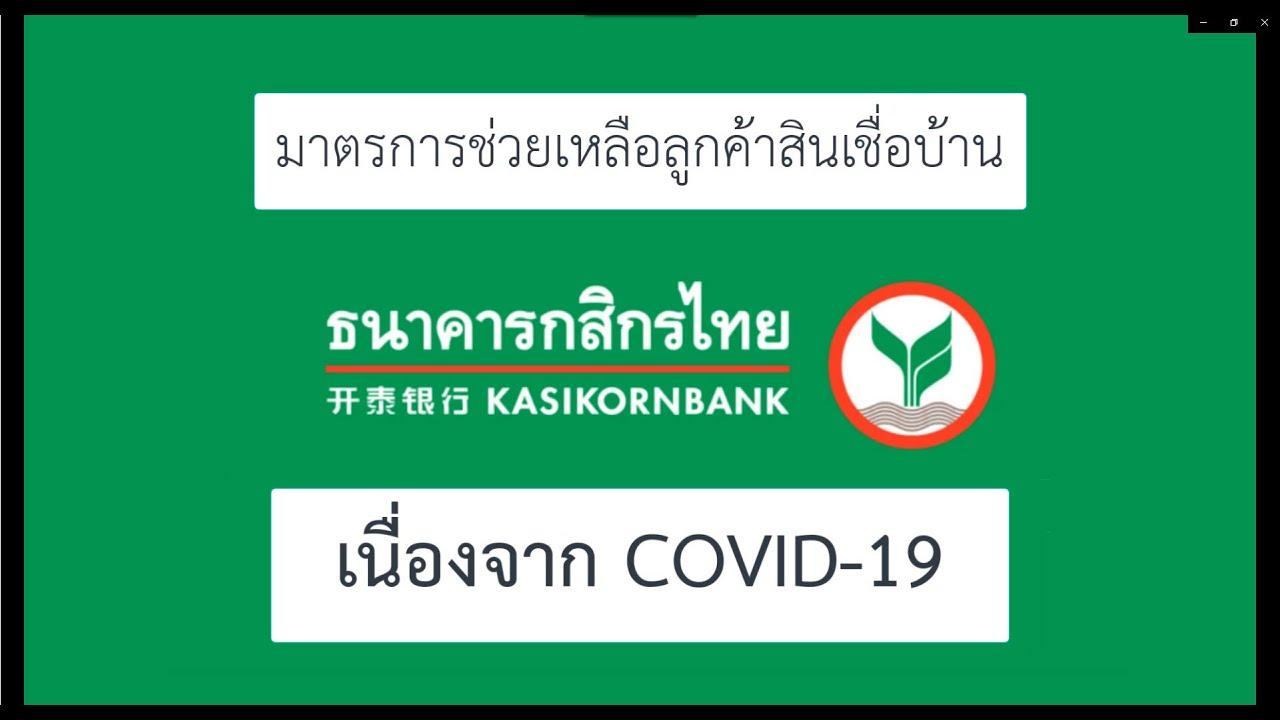 #COVID19 #กสิกรไทย #สินเชื่อบ้าน