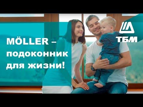 Moeller - подоконник для жизни!