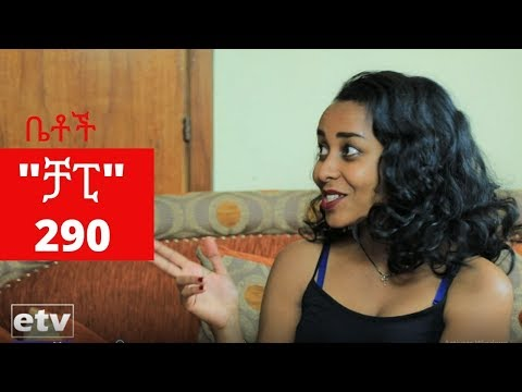 "Betoch – ""ቻፒ"" Comedy Ethiopian Series Drama Episode 290"