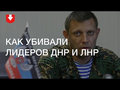 Захарченко, Гиви, Моторола.