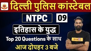 Delhi Police Constable Vacancy 2020 / NTPC || War of History || By Sachin Sir || Class 09 || Top 20