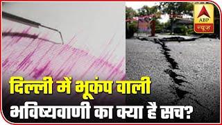 Truth Behind NASA Rumors & A Real Earthquake In Delhi | Sachchai Ka Sensex | ABP News