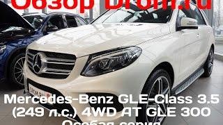 Mercedes-Benz GLE-Class 2017 3.5 (249 к. с.) AT 4WD GLE 300 Особлива Серія - відеоогляд