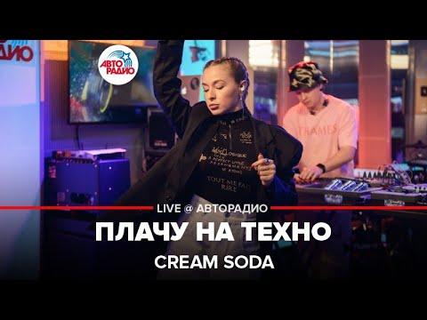 Cream Soda - Плачу На Техно (LIVE @ Авторадио)