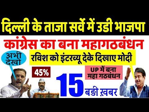 अभी दिल्ली के सर्वे समेत 15 बड़ी बात । rahul gandhi and modi : arvind Kejriwal
