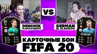 ГЕРМАН СНОВА ИГРАЕТ В FIFA | КАРТОЧНЫЕ БОИ FIFA 20
