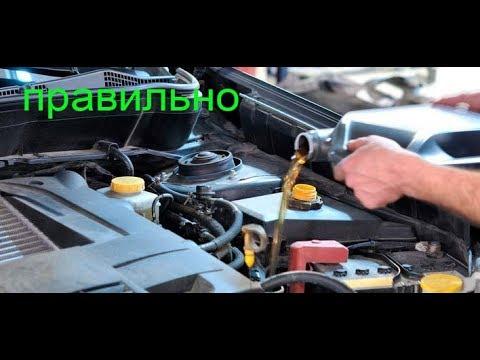 Замена масла в двигателе Toyota Fielder
