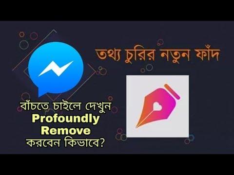 Profoundly-এর কারনে Facebook Disable হতে পারে | Profoundly Delete করুন | Tech Arif (Bangla)