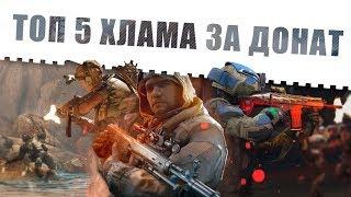 Warface top 5 оружия, которое скоро улучшат в обновлении!!!Топ 5 худшего доната в Варфейс!!!
